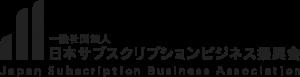 サブスク振興会ロゴ