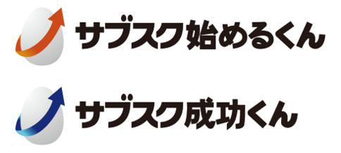 「サブスク始めるくん」「サブスク成功くん」ロゴ