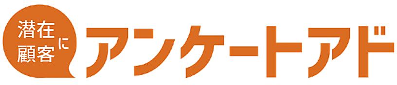 アンケートアド_logo